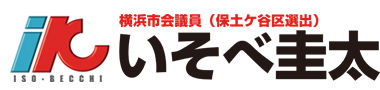 いそべ圭太  自由民主党 横浜市会議員(保土ケ谷区選出) 公式ホームページ