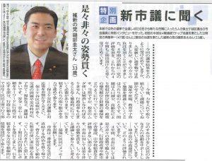 タウンニュース平成27年5月7日号