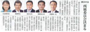 タウンニュース平成28年5月26日号