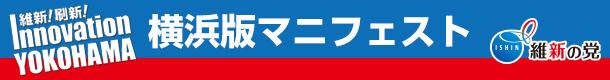 横浜版マニフェスト