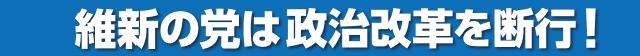 維新の党は政治改革を断行!