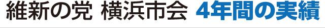 維新の党 横浜市会  4年間の実績