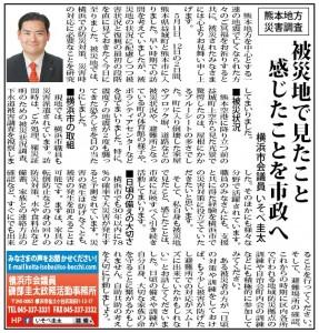 タウンニュース平成28年5月19日号